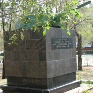 Здесь проходил передний край обороны войск Сталинградского фронта. Сентябрь – ноябрь 1942 года