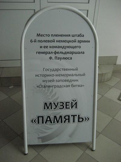 2_muzey_pamayt_volgograd.jpg