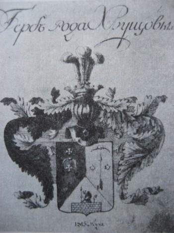 Герб рода Хрущовых. Акварель из альбома Хрущёвых. 1810-е годы