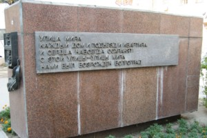 Монумент на улице Мира