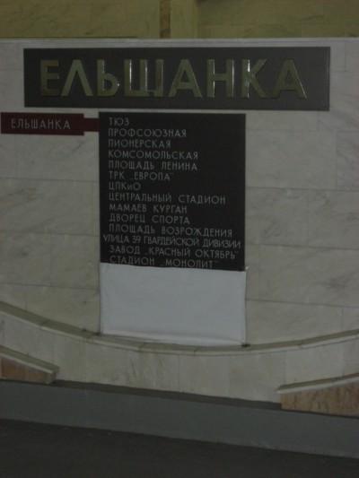Волгоградский метротрам или скоростной трамвай