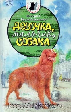Валерий Воскобойников книга Девочка мальчик собака