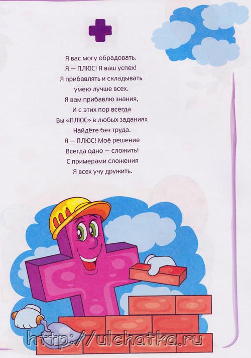 Стихи про цифры для детей из книги Татьяны Боковой Аз и Бука в стране Цифр