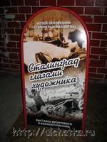 Выставка военного и фронтового рисунка Сталинград глазами художника в Волгограде