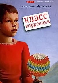 Екатерина Мурашова Класс коррекции