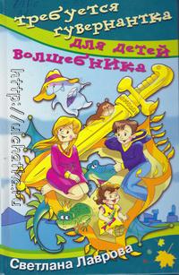 Светлана Лаврова и её книга Требуется гувернантка для детей волшебника