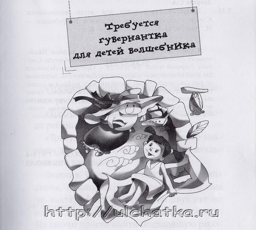 Светлана Лаврова Требуется гувернантка для детей волшебника