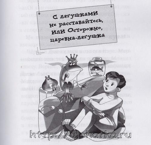 Светлана Лаврова С лягушками не расставайтесь или осторожно Царевна лягушка