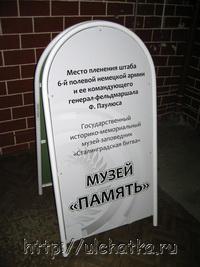 Музей пленения Паулюса