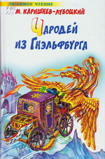 Каришнев Лубоцкий Чародей из Гнэльфбурга книга отзывы