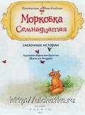 Детская книга Морковка Семнадцатая