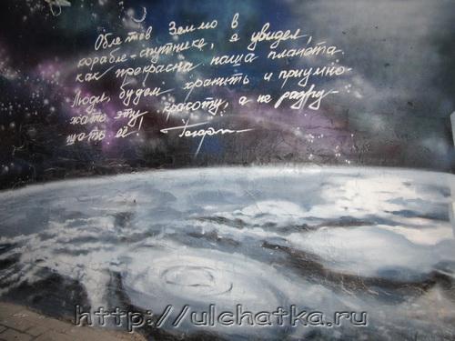 Легенды Саратова