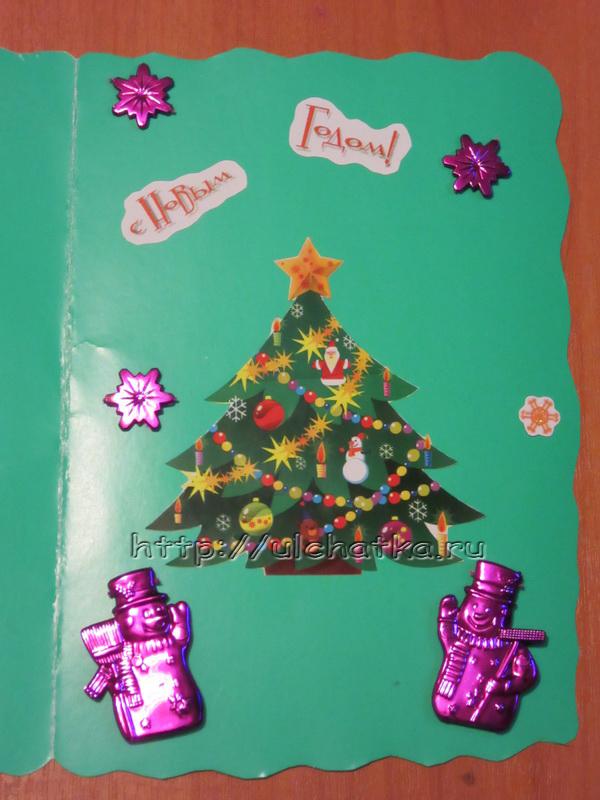 Аппликация поздравительная открытка новый год