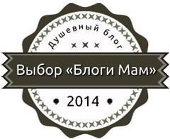 Награда от Блоги Мам