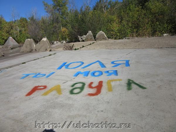 Водопады саратовской области фото