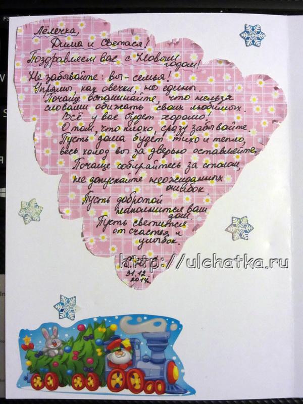 Снеговик на открытку